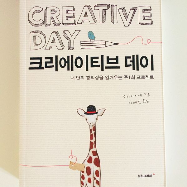 Creative thursday in korean